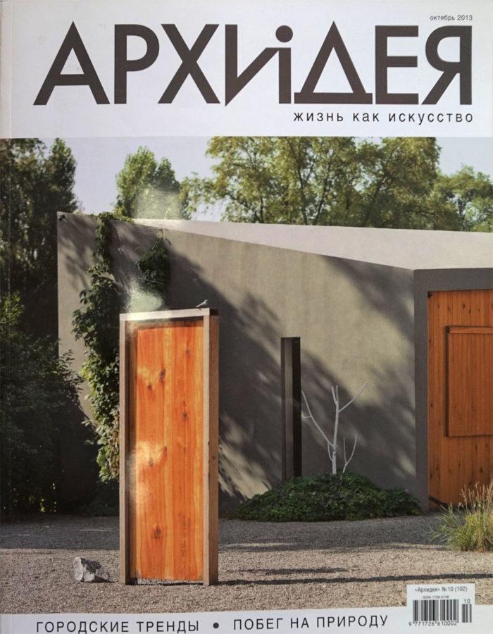 Журнал «Архидея»