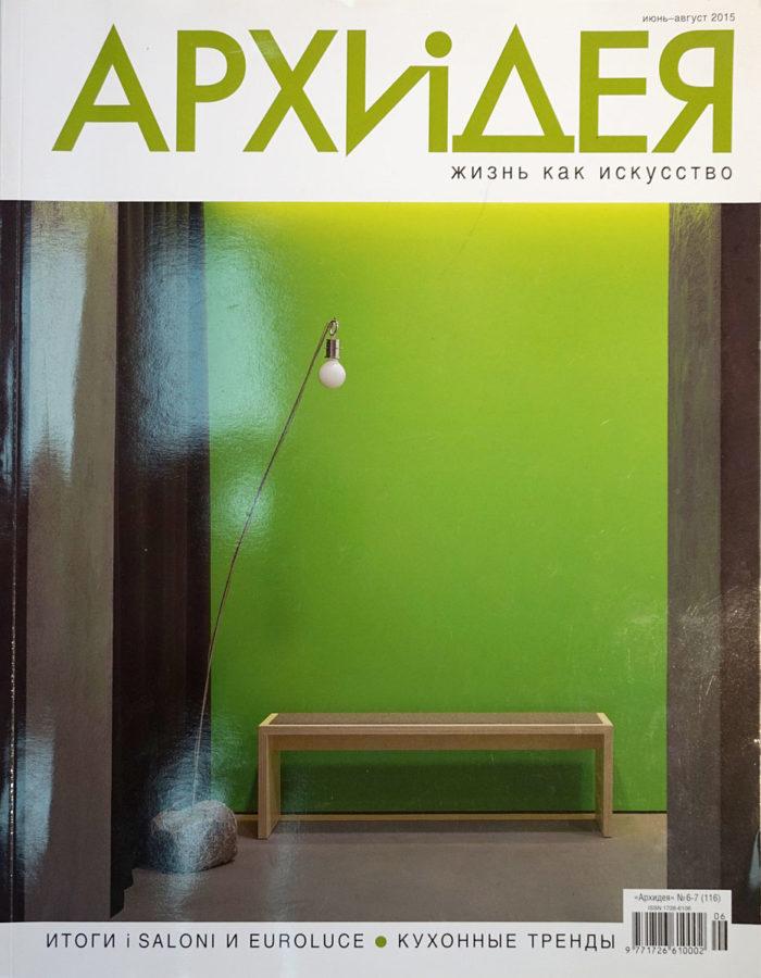 "Magazin ""Archidea"""