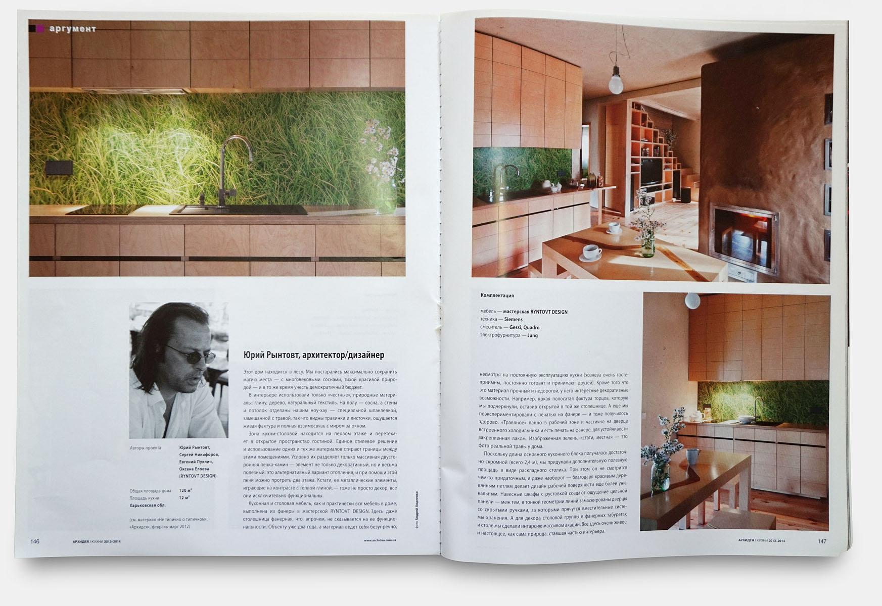"""""""Archidea"""" – Kitchens"""